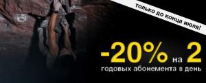 skidka-20-na-godovye