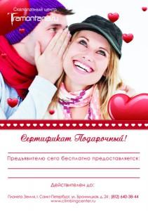 sert_140215_4_print