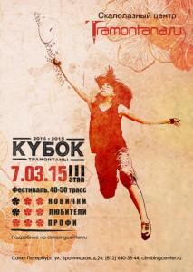 kubok_3_print